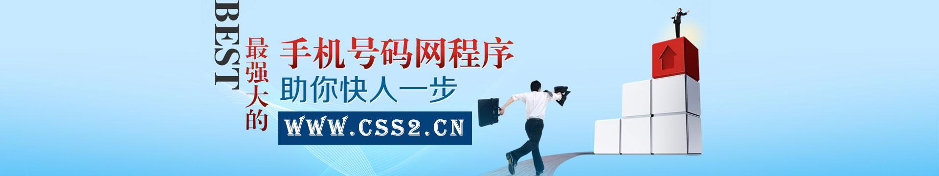 手机号码网建站程序